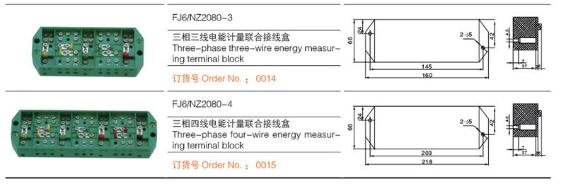 接线盒|计量接线盒|大电流接线盒|接线盒厂家|苏科盒